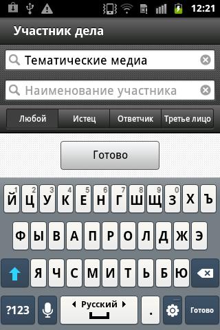 КАД: все арбитражные суды России в одном Android устройстве