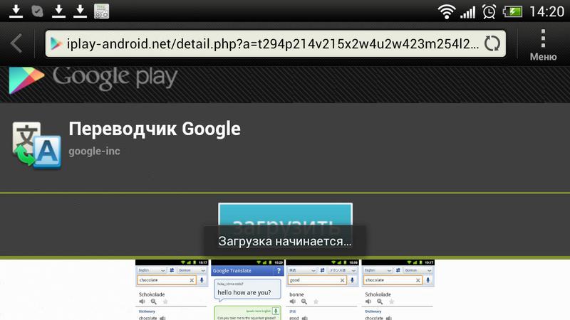 Как Google Russia рекламирует вирусописателей