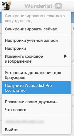 Как бесплатно получить профессиональный аккаунт в Wunderlist