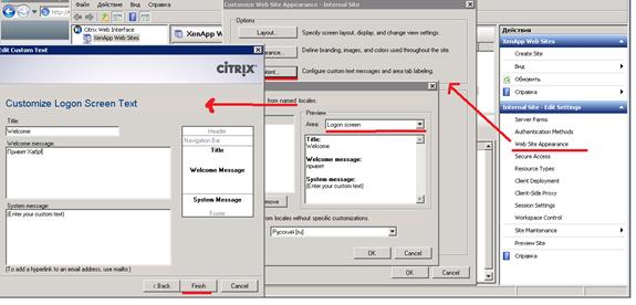 Как изменить Citrix Web интерфейс