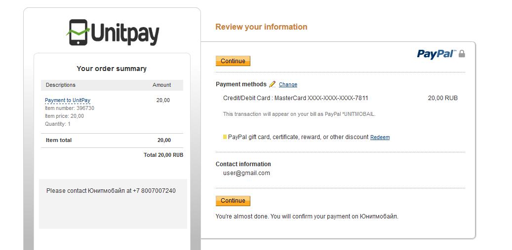 Как мы подружились с PayPal