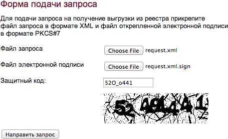 Как мы получали доступ к базе реестра запрещенных ресурсов