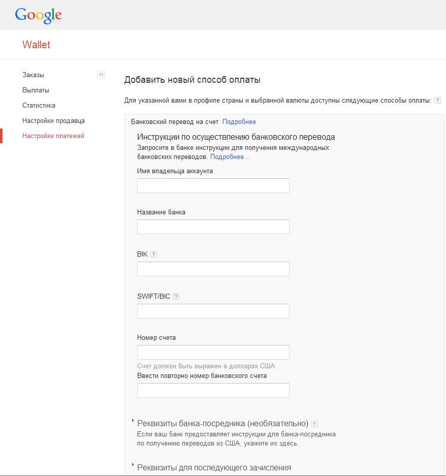 Как получать доход с Google Play на расчётный счёт ООО