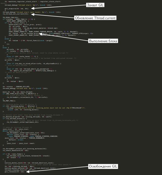 Как работает GIL в Ruby. Часть 2