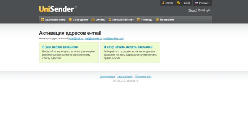 Как работает UniSender: инструкция по применению