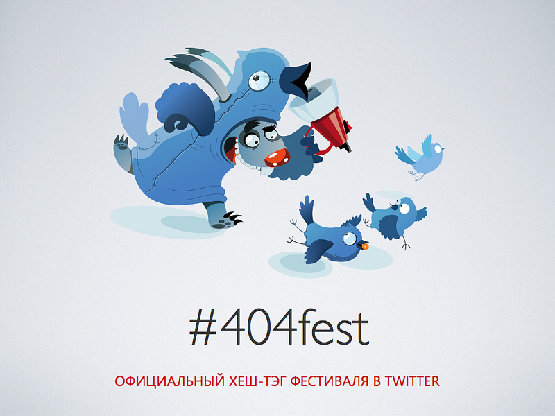 404fest-habr.036