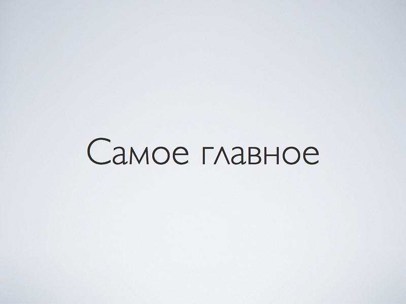 404fest-habr.041