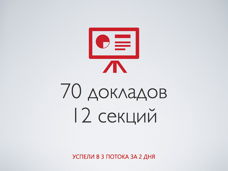 404fest-habr.005