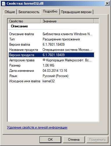 Как узнать реальную версию Windows из режима совместимости