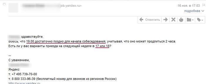 приглашение на собеседование в Яндекс