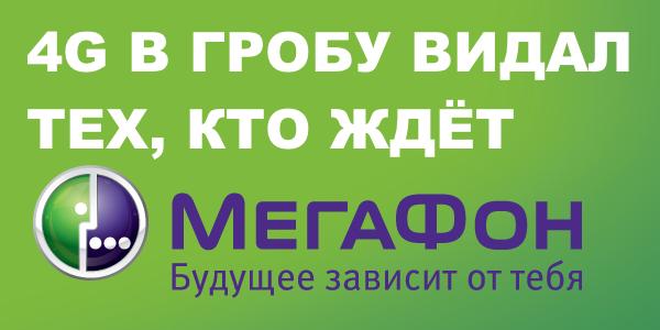 Как я в Санкт Петербурге LTE WiFi Router у Мегафона покупал