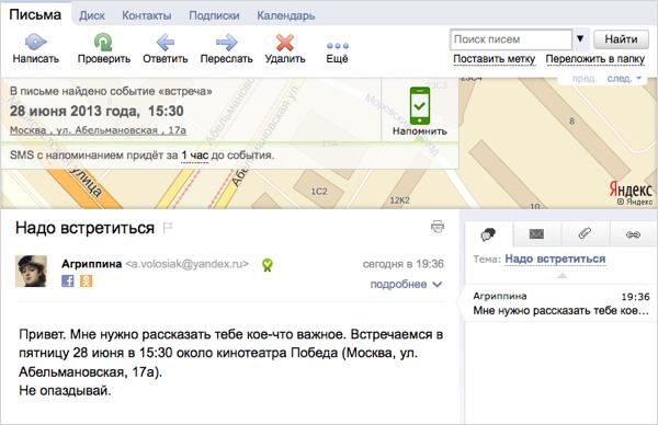 Напоминание о событии в Яндекс.Почте