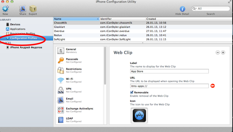 Кастомизируем стандартные иконки IOS без JailBreak