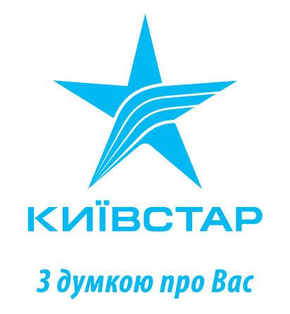 """Киевстар GSM: """"К сожалению, мы не можем предоставить более подробную информацию"""" или """"Плевали мы на наших клиентов"""""""