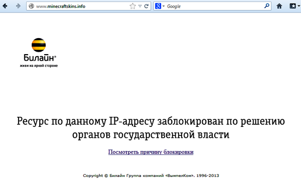 Киевстар блокирует в Украине сайты по списку Роскомнадзора
