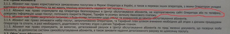 Киевстар: крупнейший корпоративный оператор, ошибки которого оплачивают клиенты