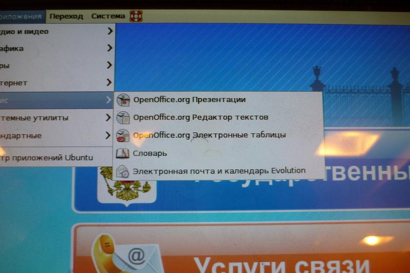 Киоск электронного правительства с пасьянсом и маджонгом