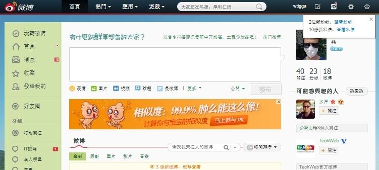 Китайский интернет: краткий обзор около социальных сервисов
