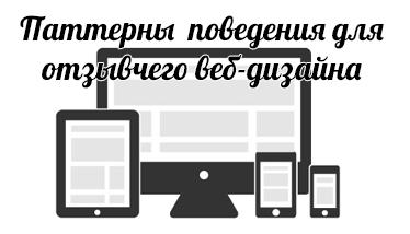 Коллекция паттернов поведения для элементов отзывчивого веб дизайна