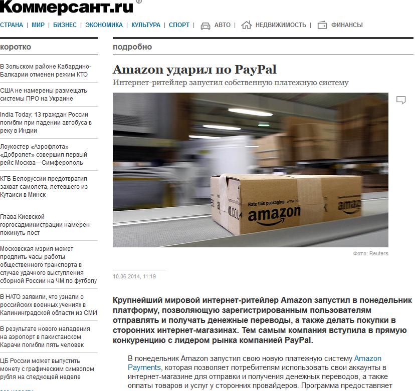 Коммерсант, Прайм и ЦП снова запустили запущенную в 2007 году Amazon Payments (+ Ведомости)