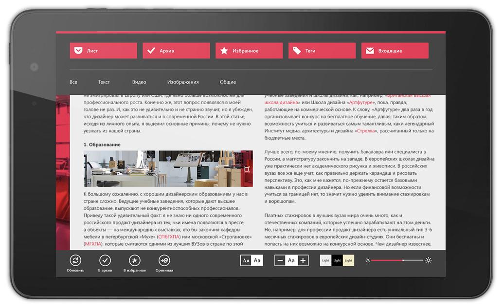 Концепт приложения Pocket для Windows