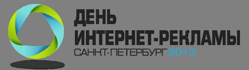 Конференция «День интернет рекламы: от планирования до оценки эффективности»