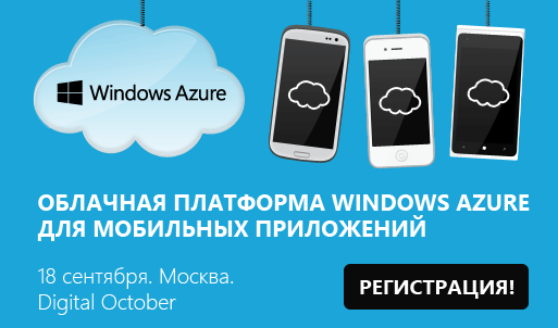 Конференция «Облачная платформа Windows Azure для мобильных приложений»
