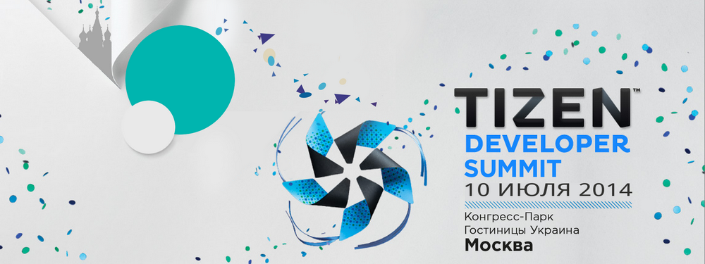 Конференция Tizen Developer Summit Russia в Москве 10 июля 2014