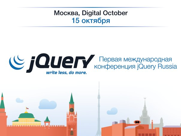 Конференция jQuery Russia: первые темы и спикеры