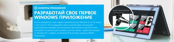 Конкурс «Разработай своё первое приложение для Windows 8»