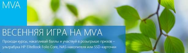 Конкурс «Весенняя игра на MVA»