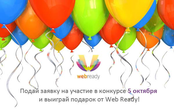 Конкурс Web Ready раздает призы 5 октября