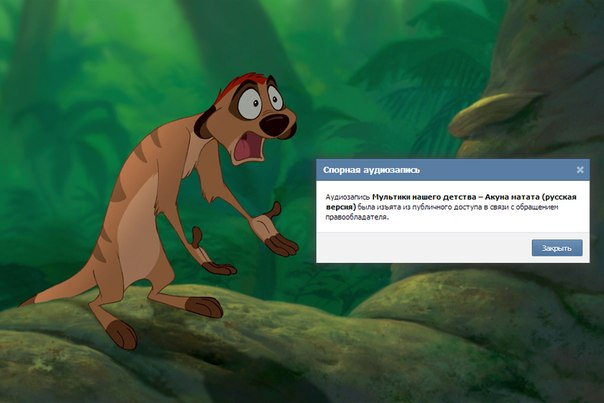 Копирасты наносят новый удар: Вконтакте начал удаление музыки