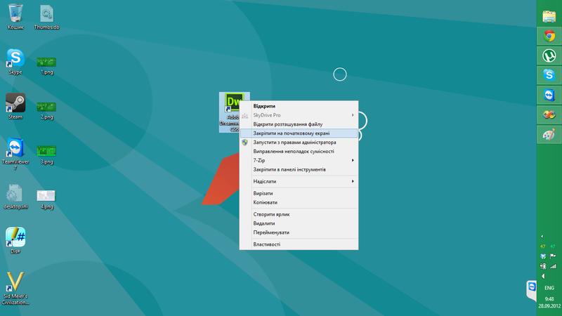 Кратко о дублировании Windows 8 Tiles