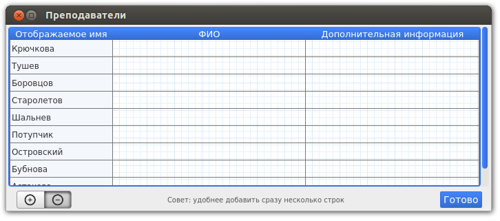 Кроссплатформенное приложение на Qt: Таблицы стилей