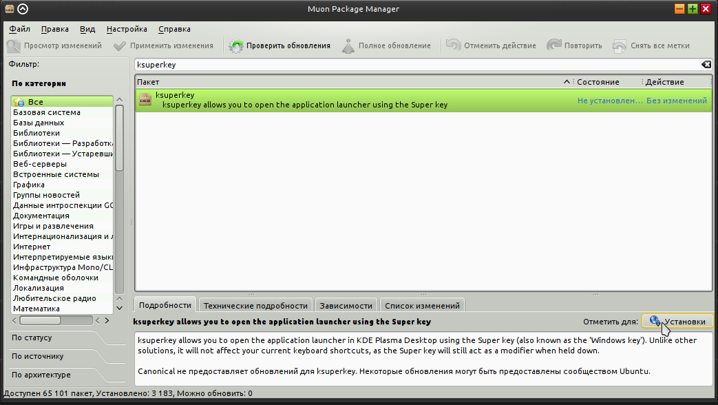 Создание пользователя ubuntu server