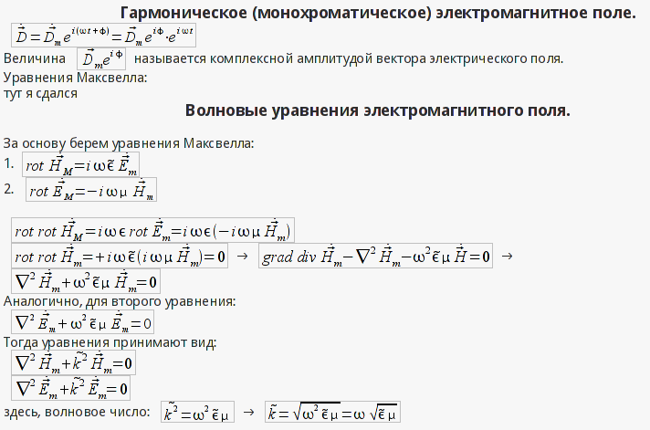 Легкий способ записывать лекции по техническим предметам с LibreOffice Math