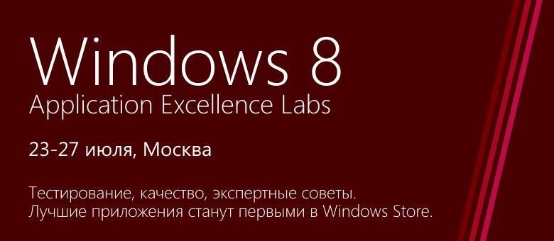Лето. Windows 8. Application Excellence Labs