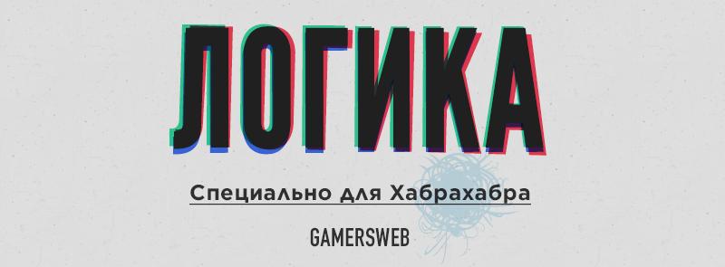 Логика — еженедельная подборка новостей игровой и IT индустрии №7