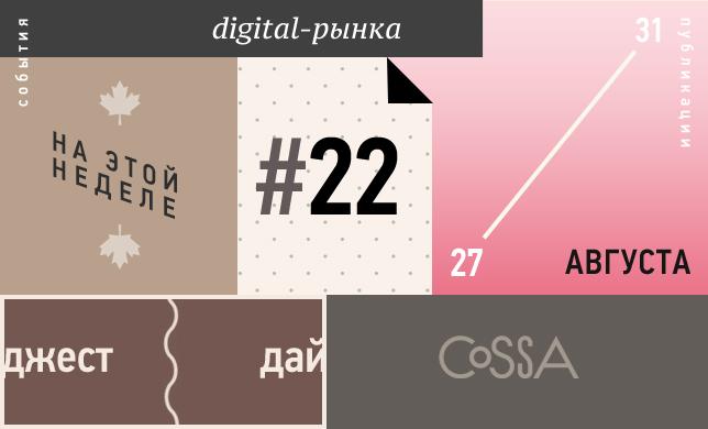 Лучшее из мира digital #22