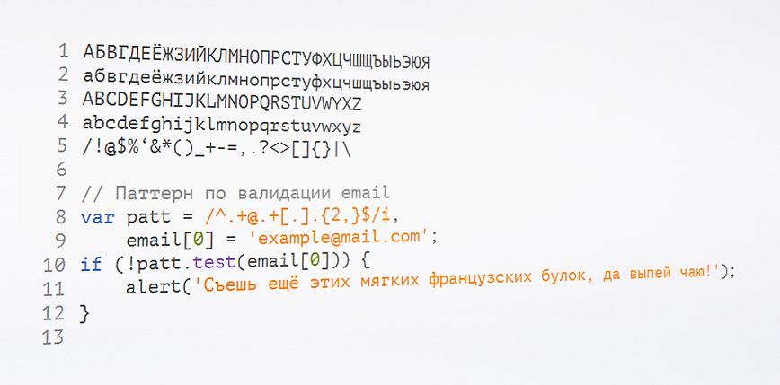 Лучшие свободные моноширинные шрифты с поддержкой кириллицы