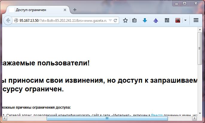 Мамут не помог Gazeta.ru избежать блокировки (обновлено, блок списали на хакеров, затем на Ростелеком)