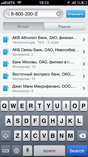 скачать 2гис бесплатно русском языке