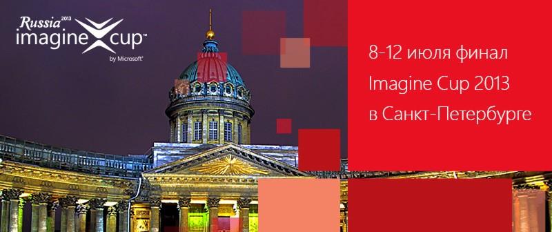 Международный финал Imagine Cup скоро пройдет в Санкт Петербурге