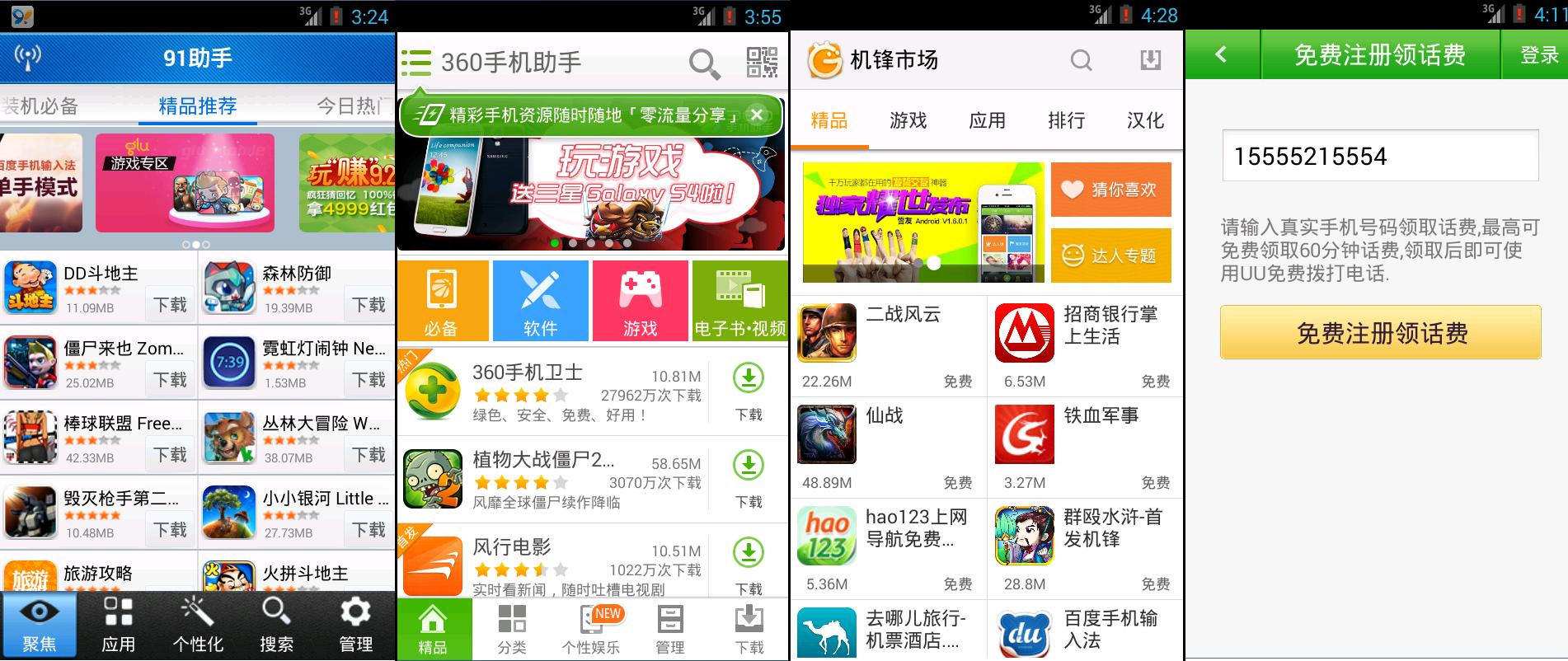 Менеджер загрузок Xunlei используется для скрытой установки приложений Android
