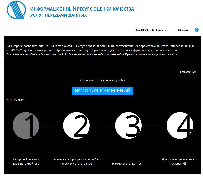 Министерство связи РБ запустило в тестовом режиме ресурс для оценки качества услуг передачи данных. «Спидтесты» больше не нужны