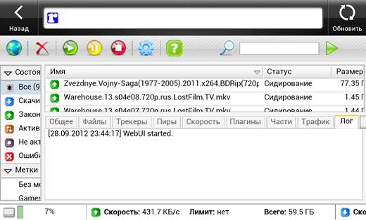 Мобильная версия ruTorrent