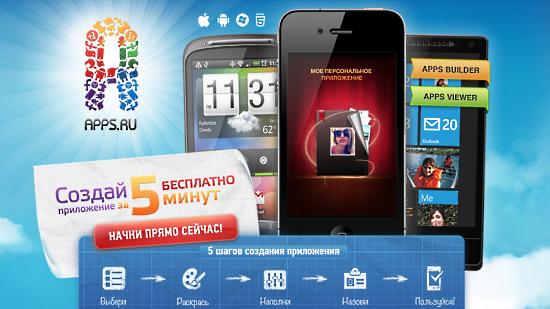 Мобильное приложение — must have наших дней