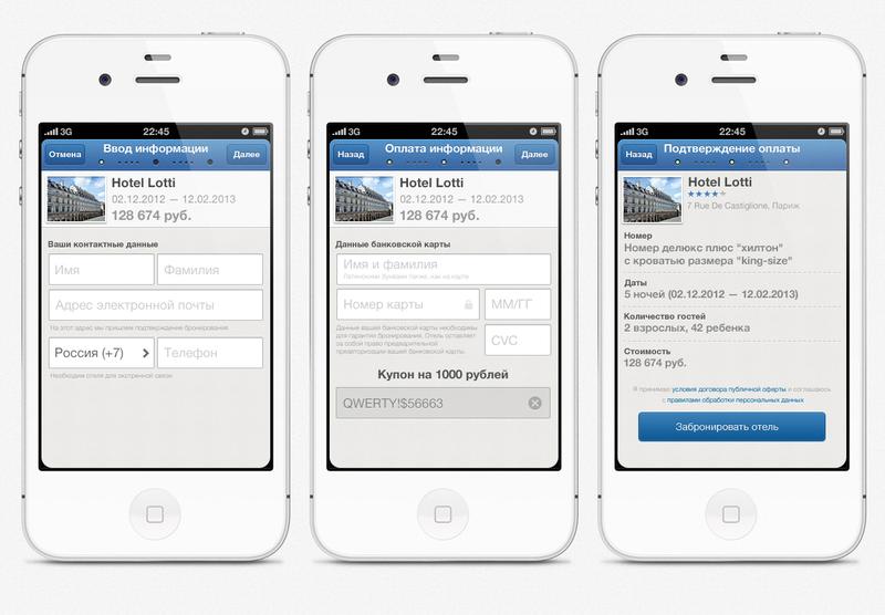 Мобильное приложение Ostrovok.ru для бронирования отелей