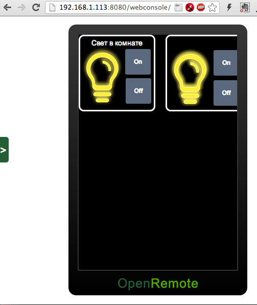 Мобильное приложения для управления умным домом на базе Z Wave с помощью OpenRemote